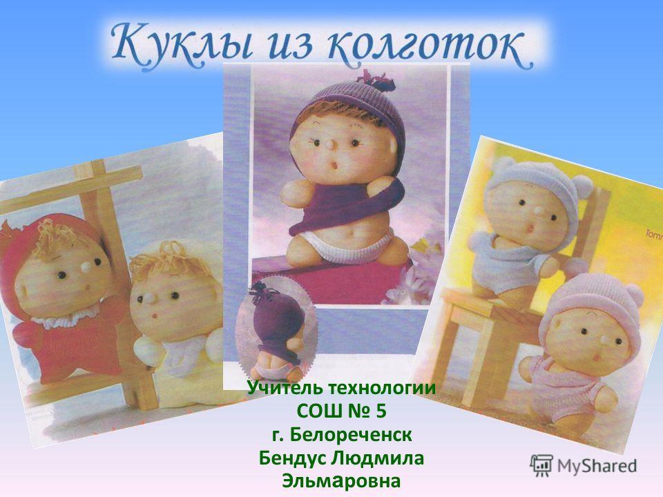 Учитель технологии СОШ 5 г. Белореченск Бендус Людмила Эльм а ровна