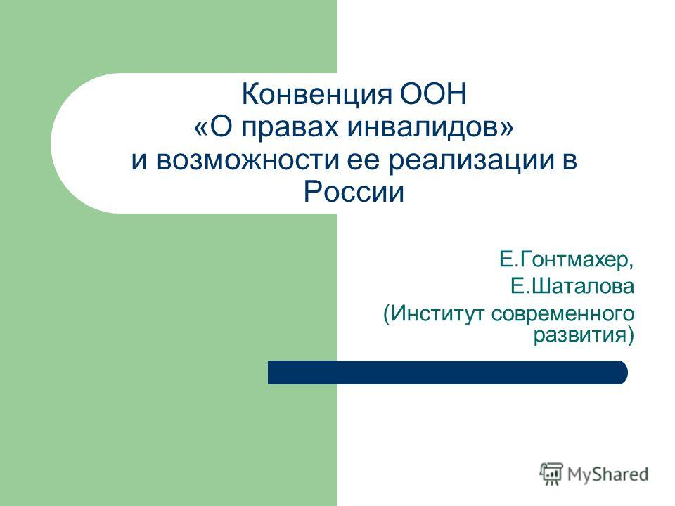 Конвенция ООН «О правах инвалидов» и возможности ее реализации в России Е.Гонтмахер, Е.Шаталова (Институт современного развития)