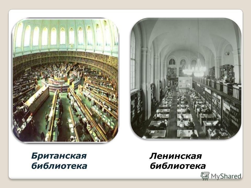 Британская библиотека Ленинская библиотека