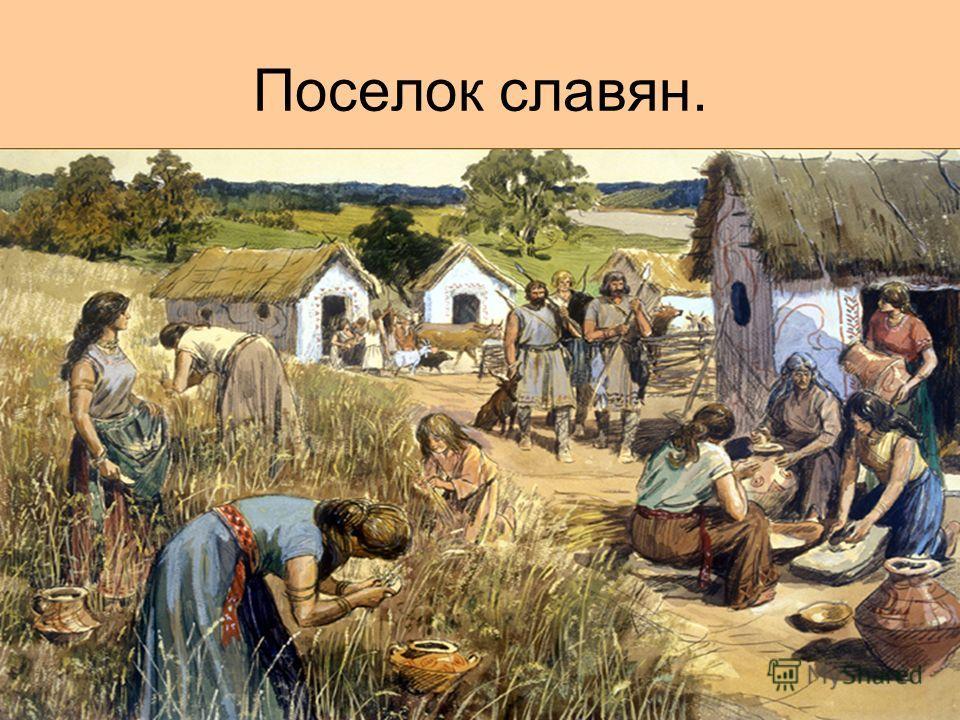 Постройки сёл. Сёла стояли на возвышенностях и около рек. Они обносились деревянной стеной и были окружены рвом, залитым водой.