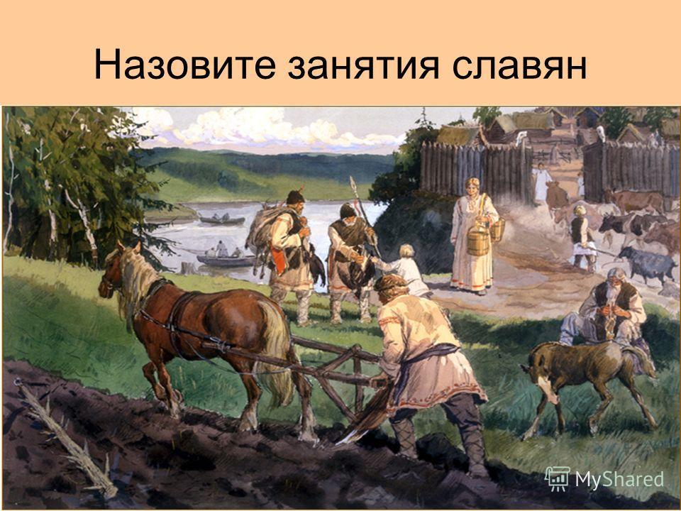 Занятия славян: