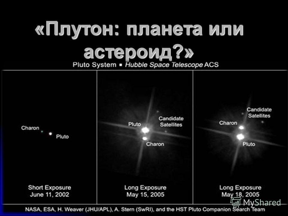 «Плутон: планета или астероид?» Автор: Красноруцкая Татьяна Владимировна Гимназия 1552 ЮАО г. Москвы 5 «б» класс