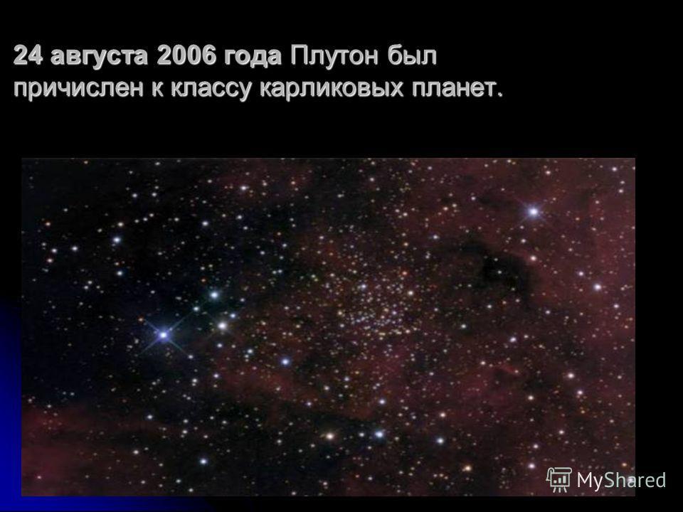 24 августа 2006 года Плутон был причислен к классу карликовых планет.
