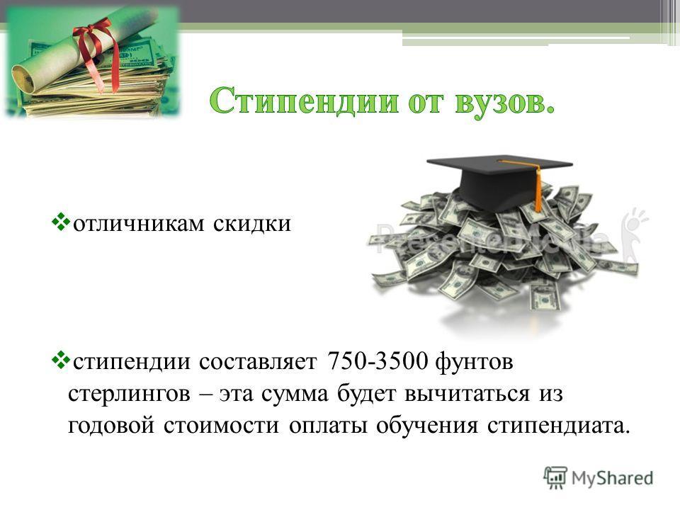 отличникам скидки стипендии составляет 750-3500 фунтов стерлингов – эта сумма будет вычитаться из годовой стоимости оплаты обучения стипендиата.