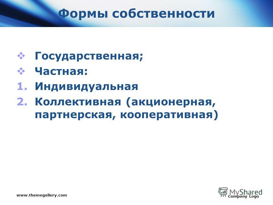 www.themegallery.com Company Logo Формы собственности Государственная; Частная: 1.Индивидуальная 2.Коллективная (акционерная, партнерская, кооперативная)
