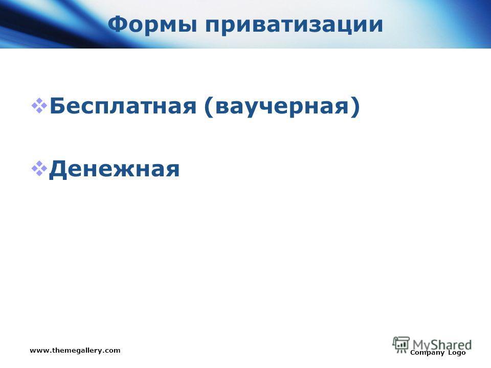 www.themegallery.com Company Logo Формы приватизации Бесплатная (ваучерная) Денежная