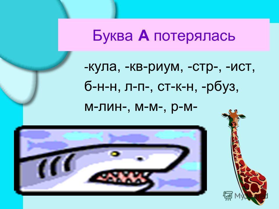 Звук и буква А Аа Азбука пусть Начинается с аиста- Он, как и азбука, С А начинается. Назовите предметы на рисунках: