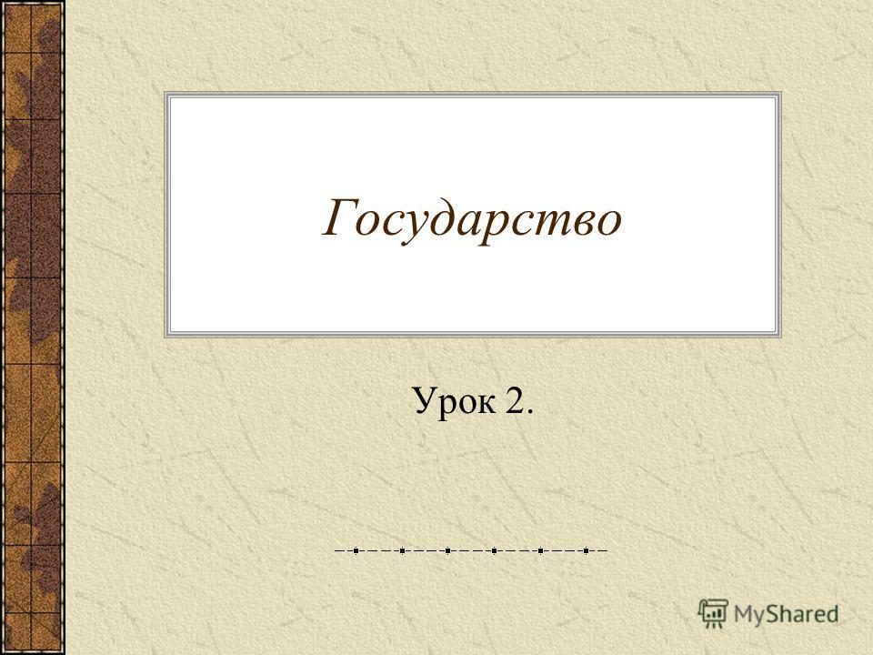 Государство Урок 2.