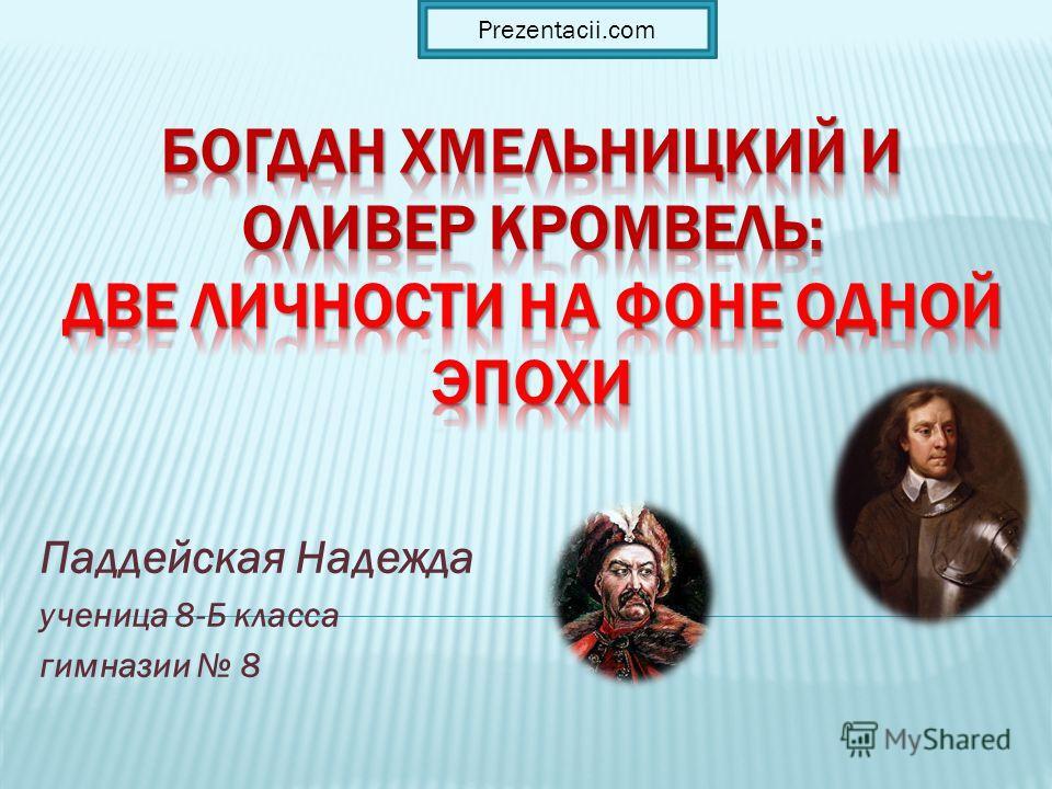 Паддейская Надежда ученица 8-Б класса гимназии 8 Prezentacii.com