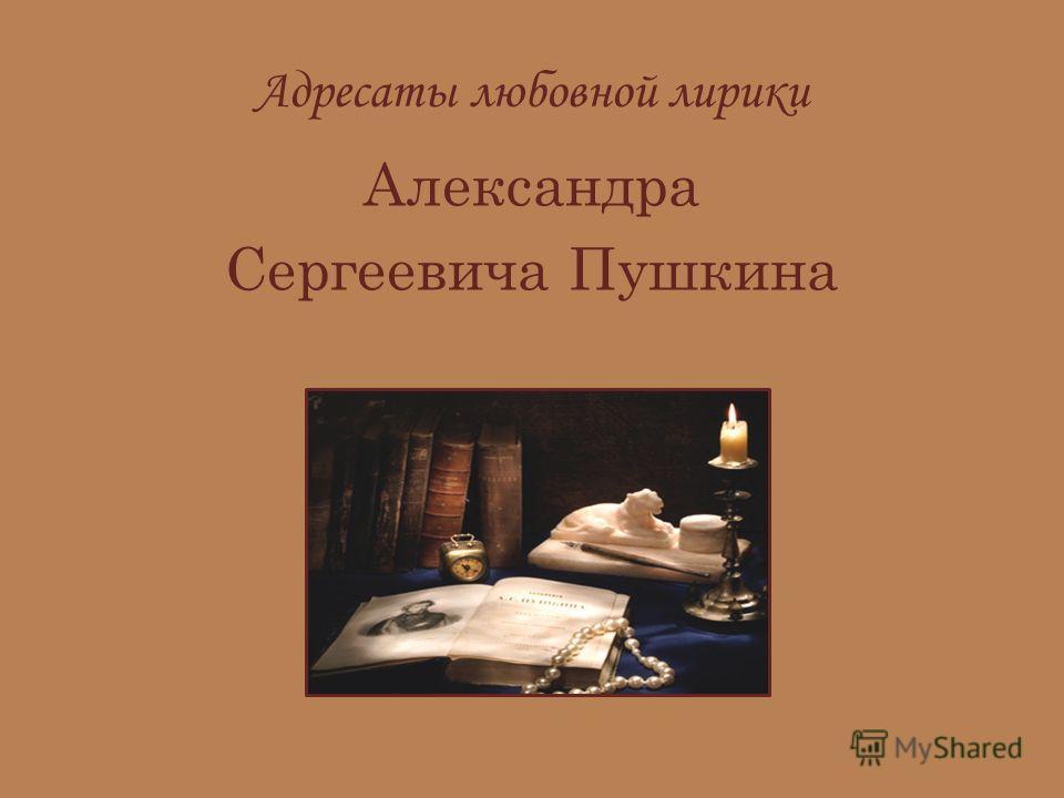 Адресаты любовной лирики Александра Сергеевича Пушкина