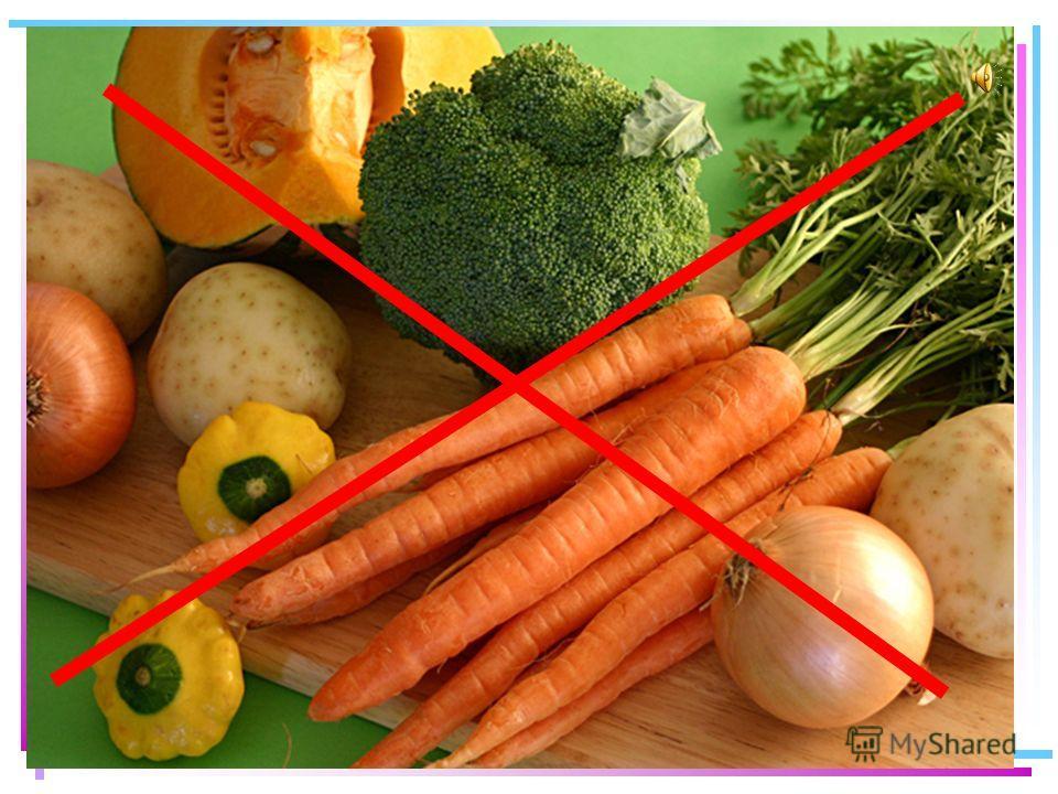 Ты НЕ ХОЧЕШЬ БЫТЬ БОЛЬШИМ? Это кушать не спеши: Масло, мясо, рыбу, каши, фрукты, овощи, салат, Молоко, кефир, сметану, мед, орехи, виноград.
