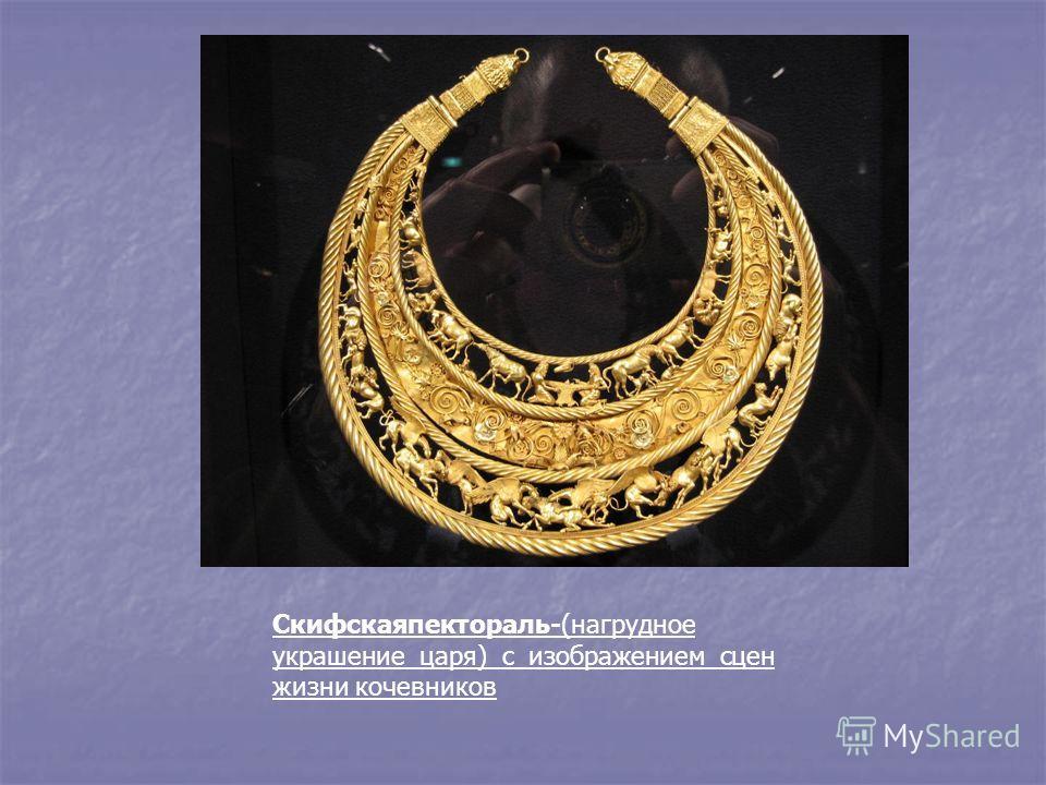 Скифскаяпектораль-(нагрудное украшение царя) с изображением сцен жизни кочевников