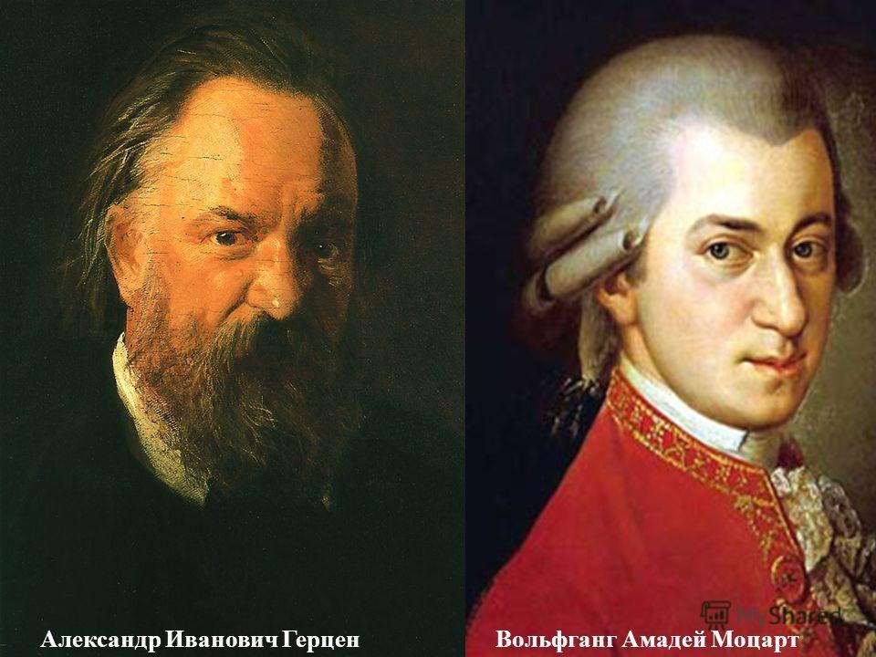 Александр Иванович ГерценВольфганг Амадей Моцарт