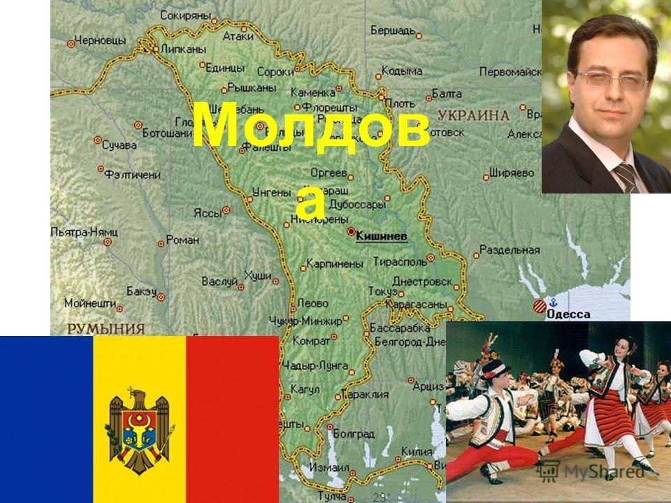 Молдов а