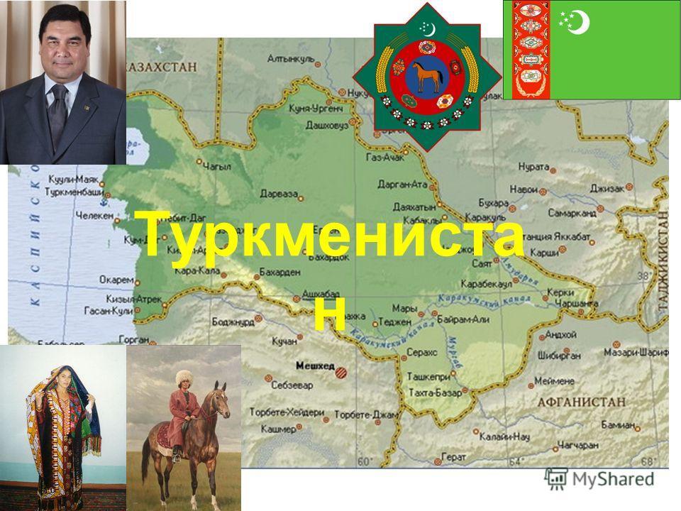 Туркмениста н