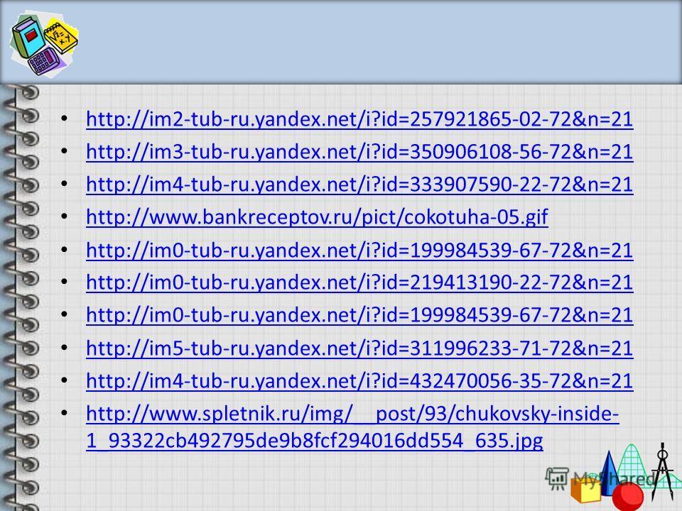 http://im2-tub-ru.yandex.net/i?id=257921865-02-72&n=21 http://im3-tub-ru.yandex.net/i?id=350906108-56-72&n=21 http://im4-tub-ru.yandex.net/i?id=333907590-22-72&n=21 http://www.bankreceptov.ru/pict/cokotuha-05.gif http://im0-tub-ru.yandex.net/i?id=199
