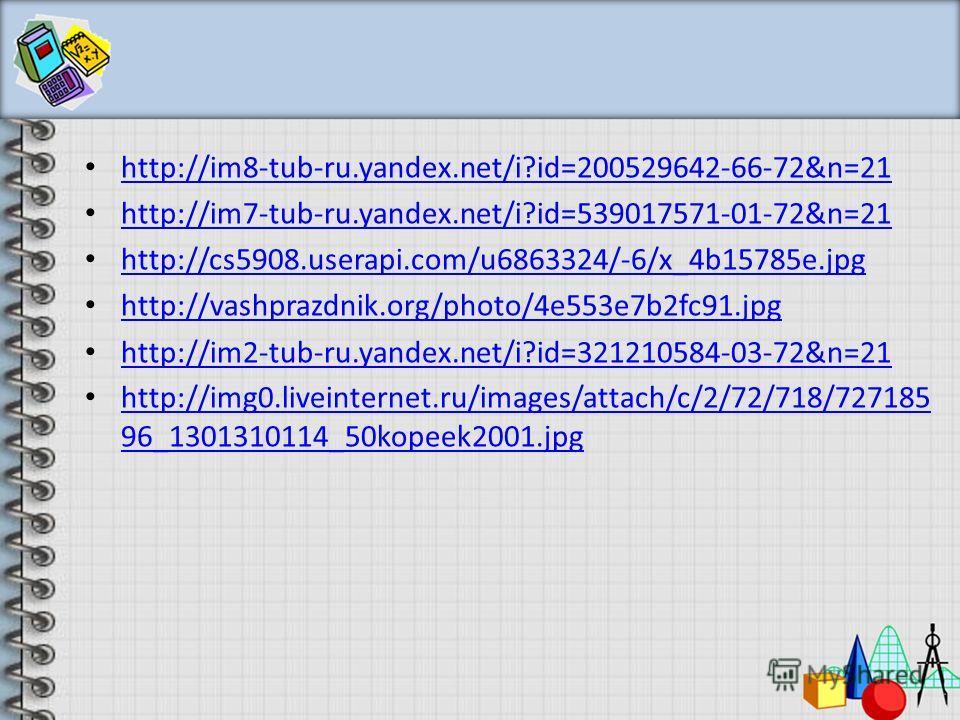 http://im8-tub-ru.yandex.net/i?id=200529642-66-72&n=21 http://im7-tub-ru.yandex.net/i?id=539017571-01-72&n=21 http://cs5908.userapi.com/u6863324/-6/x_4b15785e.jpg http://vashprazdnik.org/photo/4e553e7b2fc91.jpg http://im2-tub-ru.yandex.net/i?id=32121