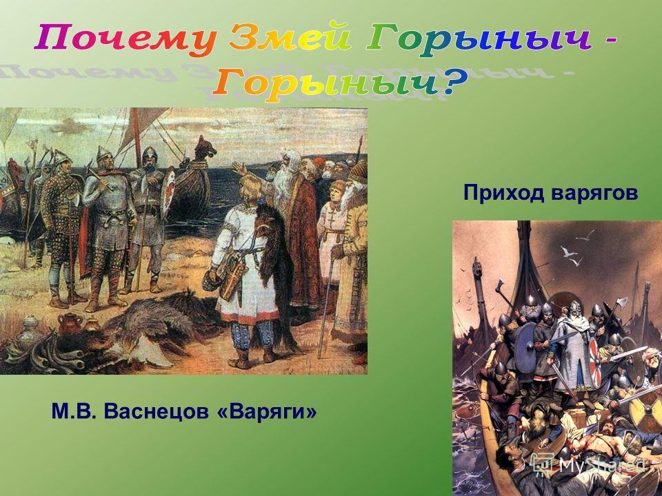 Приход варягов М.В. Васнецов «Варяги»