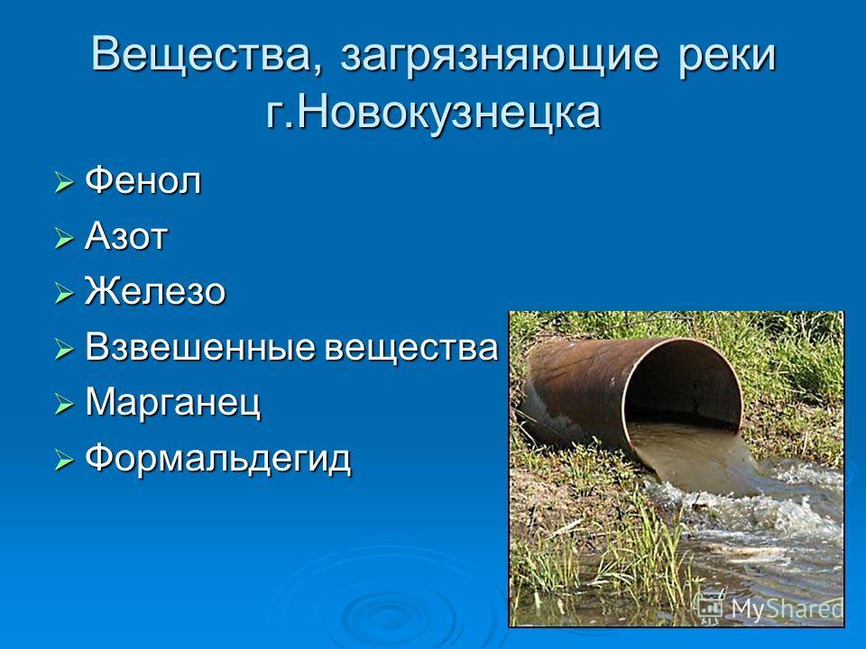 Вещества, загрязняющие реки г.Новокузнецка Фенол Фенол Азот Азот Железо Железо Взвешенные вещества Взвешенные вещества Марганец Марганец Формальдегид Формальдегид