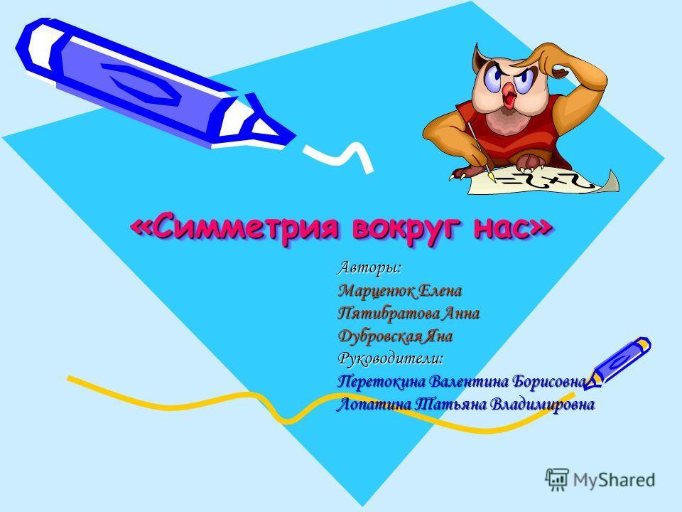 ЦЕНТРАЛЬНАЯ СИММЕТРИЯ Презентация Кулькиной Л. В. МОУ ...