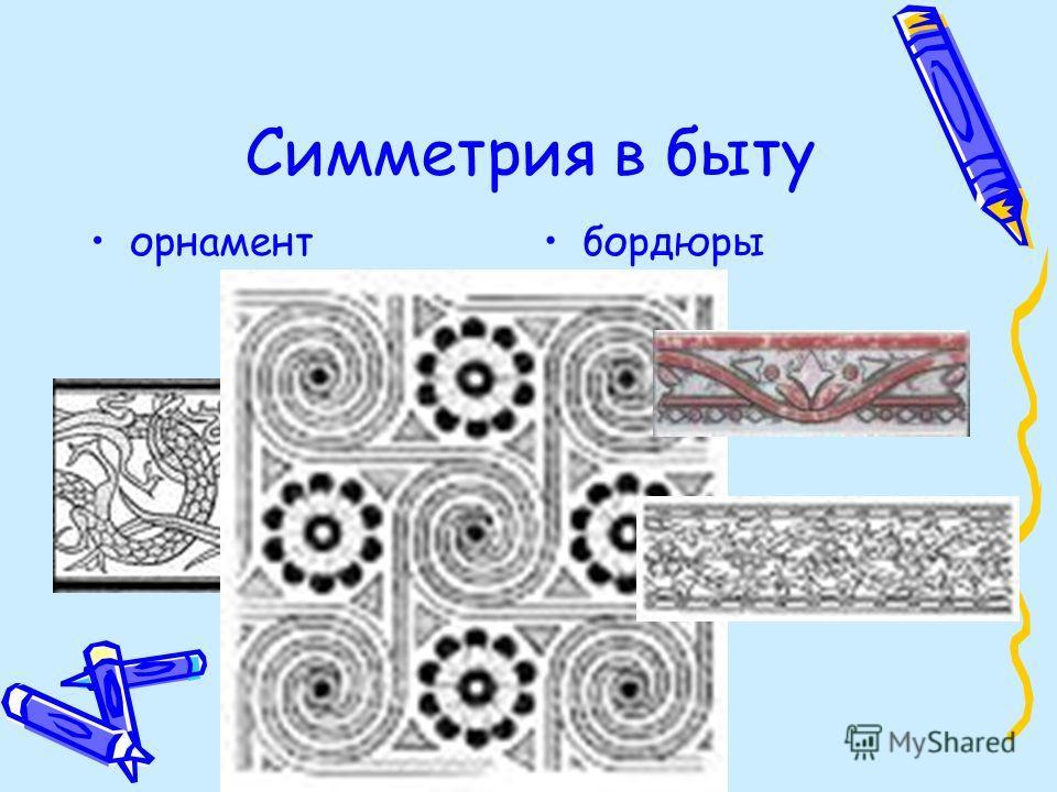 Симметрия в быту орнаментбордюры