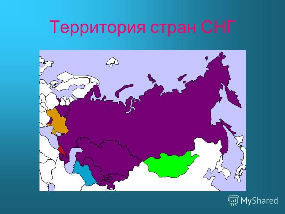 Территория стран СНГ