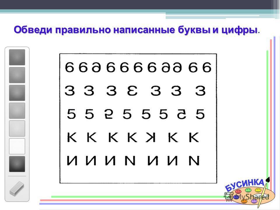 Обведи правильно написанные буквы и цифры Обведи правильно написанные буквы и цифры.