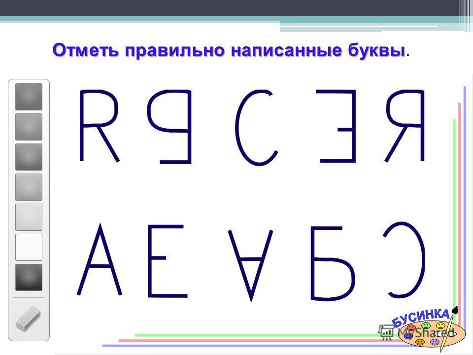 Отметь правильно написанные буквы Отметь правильно написанные буквы.