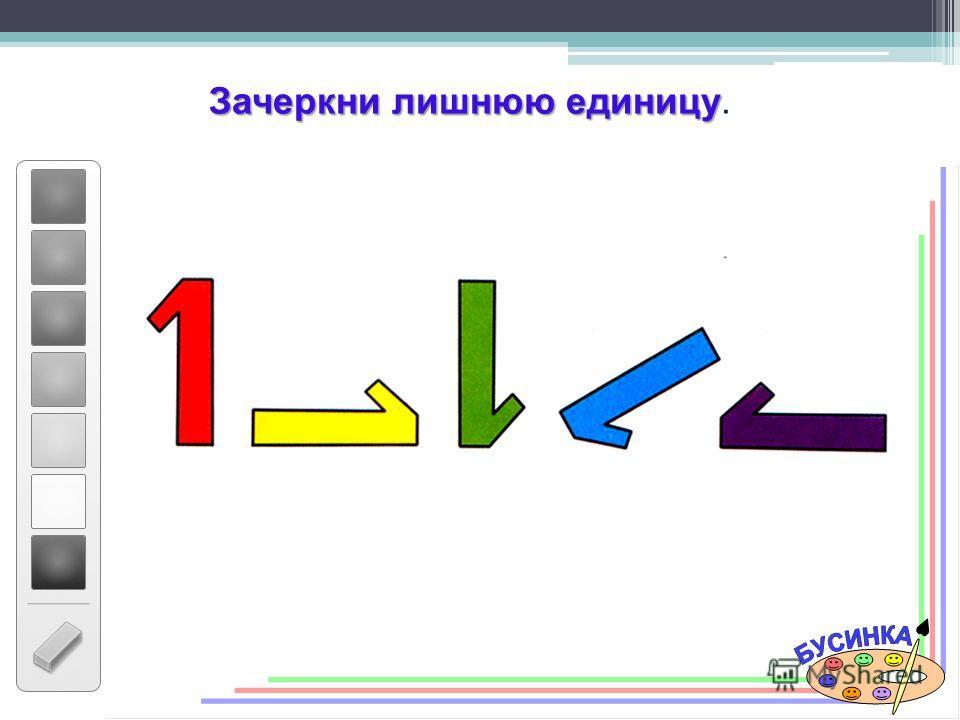 Зачеркни лишнюю единицу Зачеркни лишнюю единицу.