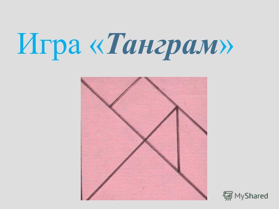 Игра «Танграм»