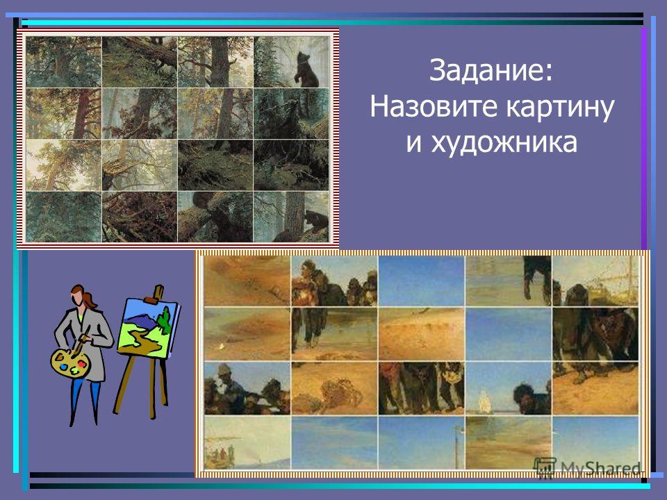 Задание: Назовите картину и художника