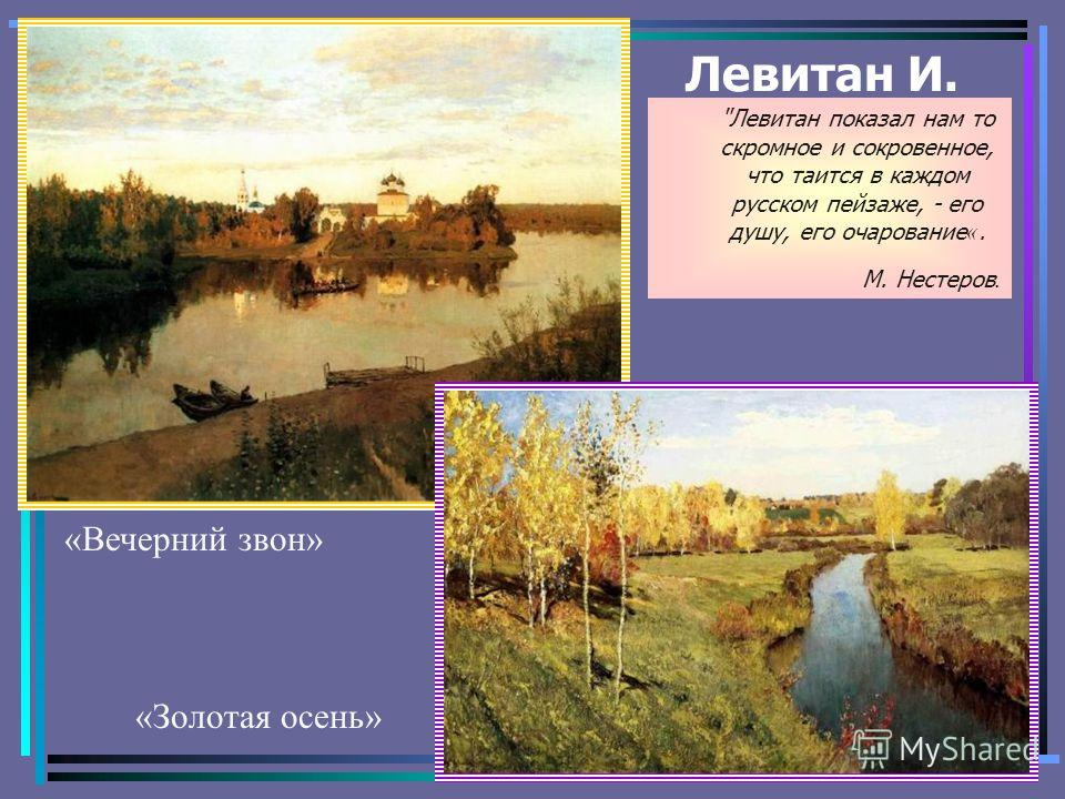 Левитан и золотая осень вечерний