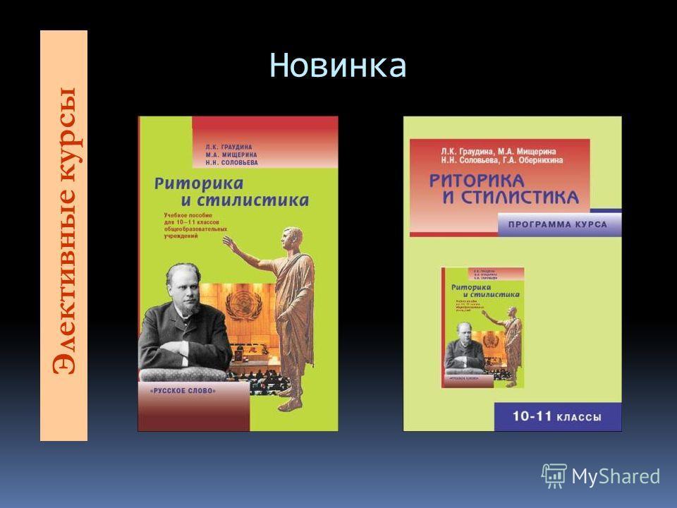 Элективные курсы Новинка