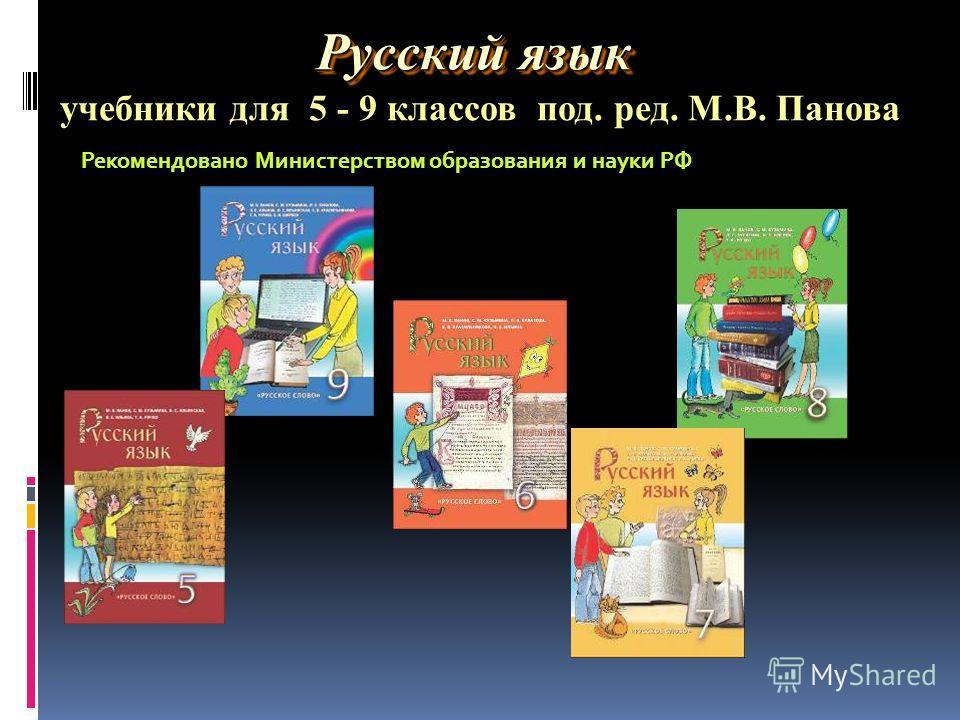 Русский язык учебники для 5 - 9 классов под. ред. М.В. Панова Рекомендовано Министерством образования и науки РФ