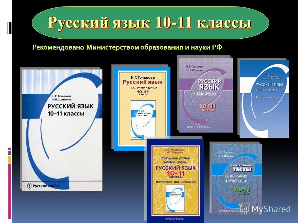 Учебник 10 класса русский язык м.в.панова