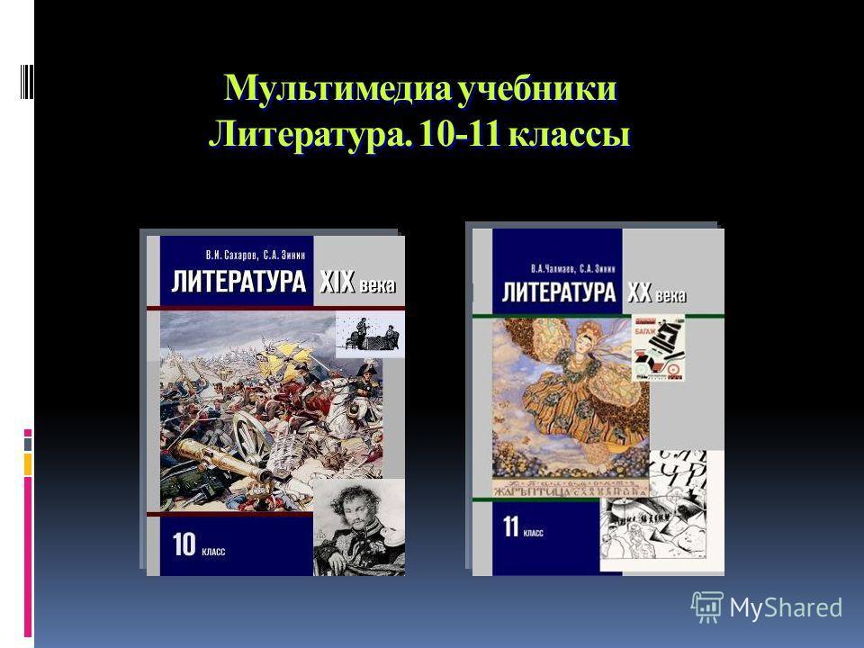 Мультимедиа учебники Литература. 10-11 классы