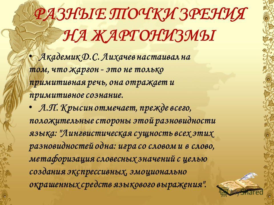 ЖАРГОНИЗМЫ Жаргон - социальная разновидность речи, используемая узким кругом носителей языка, объединённых общностью интересов, занятий, положением в обществе. В современном русском языке выделяют молодёжный жаргон, или сленг (англ. Slang - слова и в