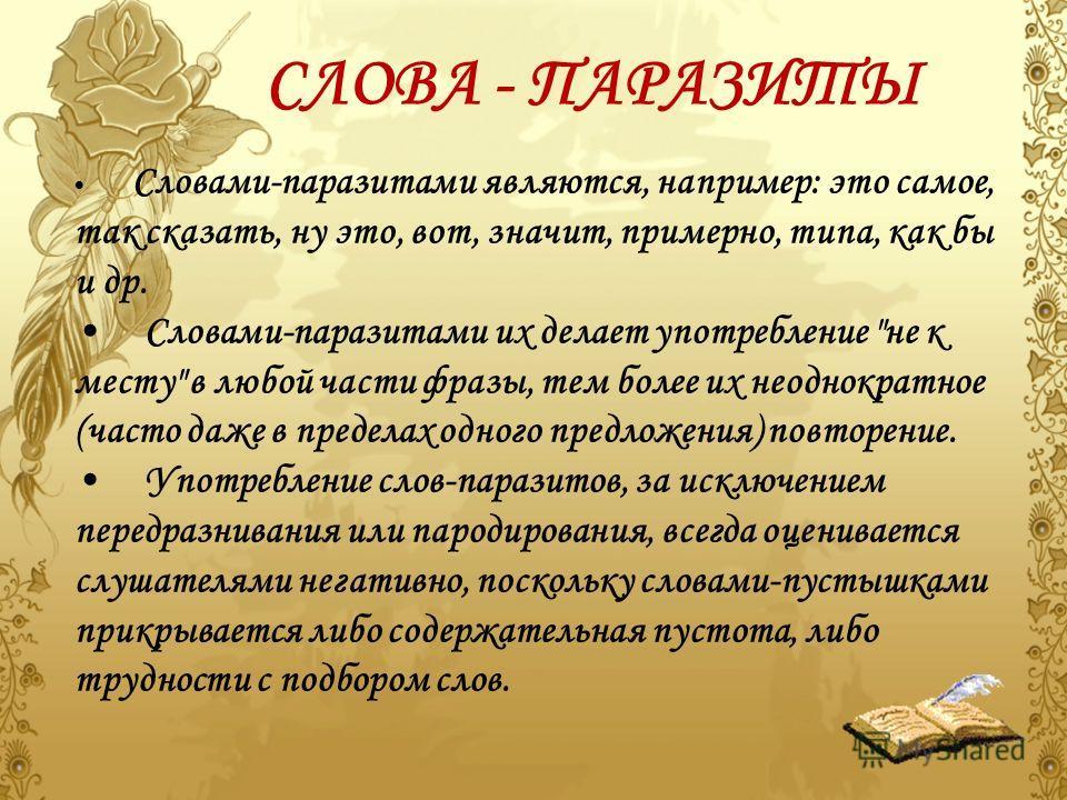 Чистота речи как показатель речевой культуры человека Чистота - это одно из проявлений правильности, которое сказывается в соблюдении лексических норм, ибо чистой называют речь, свободную от лексики, находящейся за пределами русского литературного яз