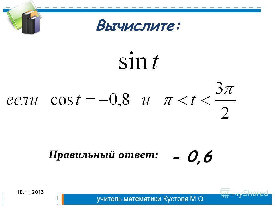 Вычислите: Правильный ответ: - 0,6 18.11.2013 учитель математики Кустова М.О.