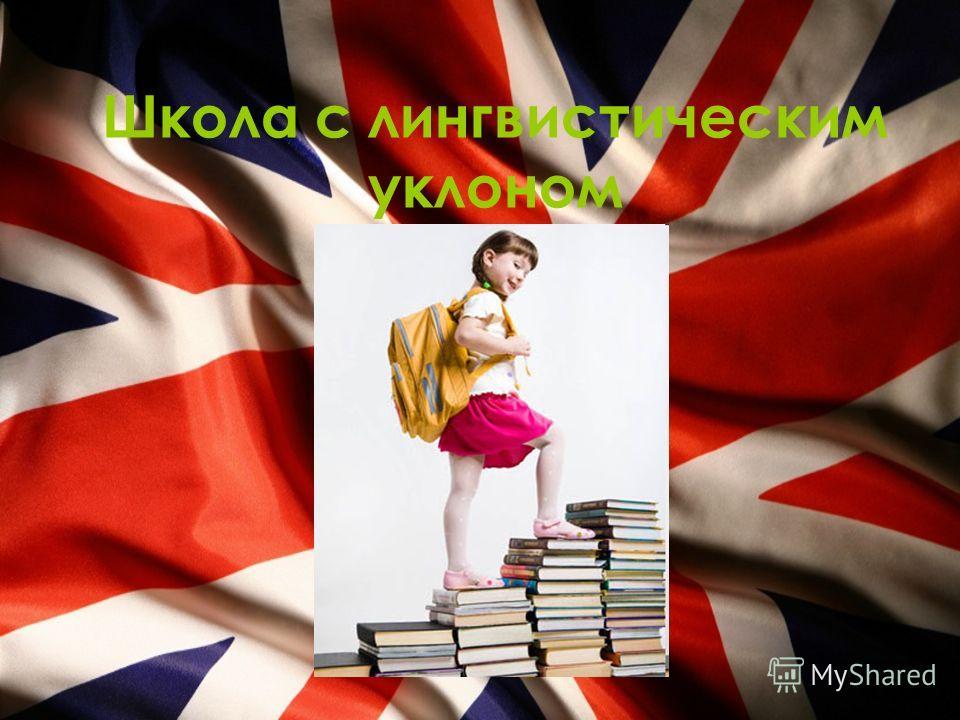 Школа с лингвистическим уклоном
