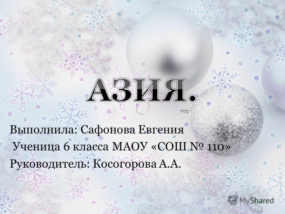 Выполнила: Сафонова Евгения Ученица 6 класса МАОУ «СОШ 110» Руководитель: Косогорова А.А.