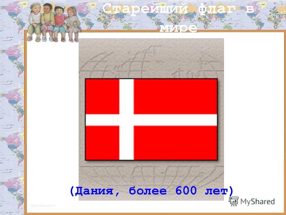 Старейший флаг в мире (Дания, более 600 лет)