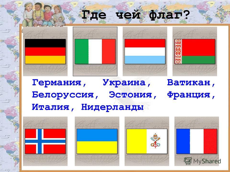 Где чей флаг? Германия, Украина, Ватикан, Белоруссия, Эстония, Франция, Италия, Нидерланды