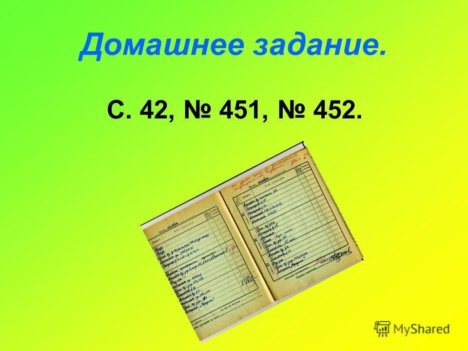 Домашнее задание. С. 42, 451, 452.