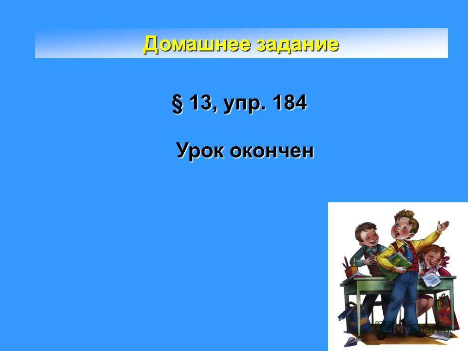 Домашнее задание § 13, упр. 184 Урок окончен