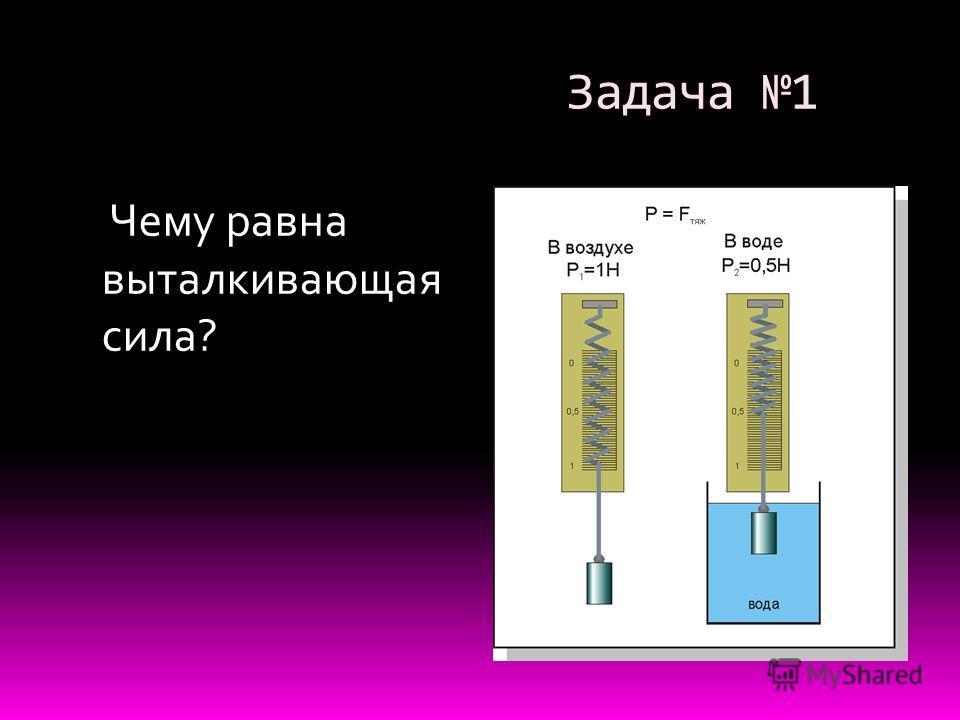 Задача 1 Чему равна выталкивающая сила?