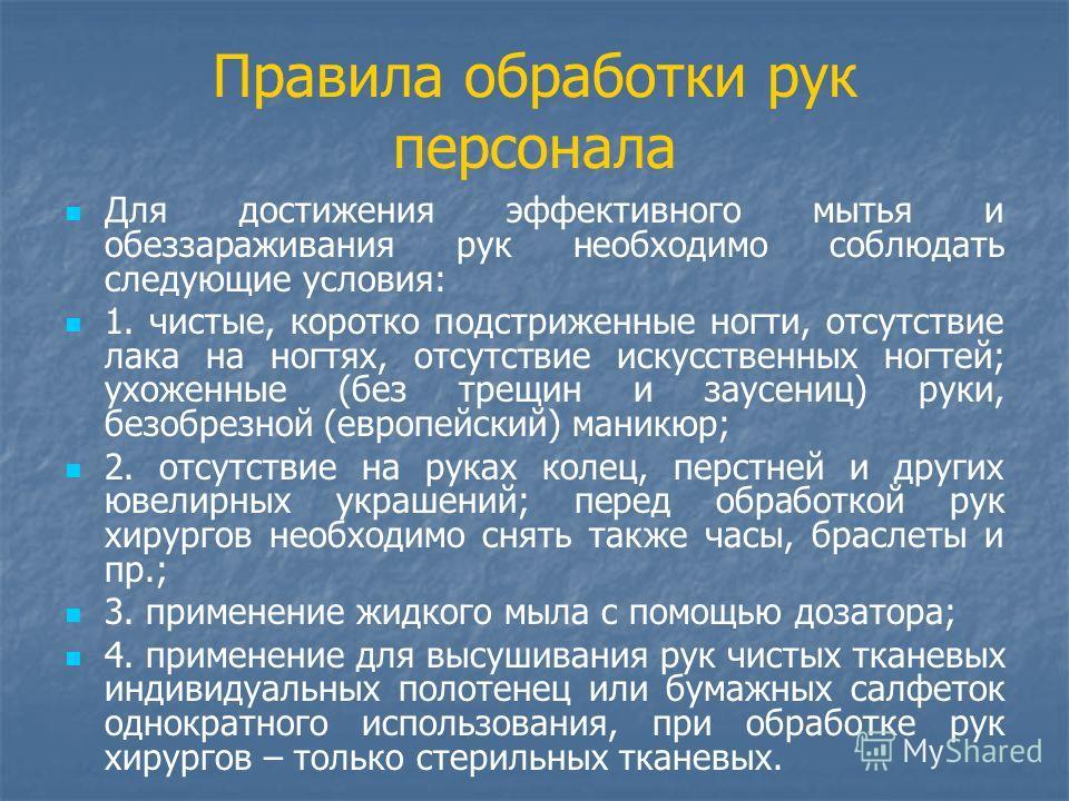 Инструкция По Обработке Рук Персонала Аптеки - фото 6