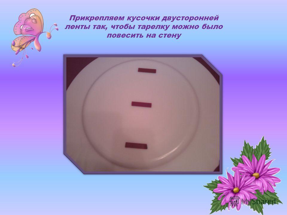 Прикрепляем кусочки двусторонней ленты так, чтобы тарелку можно было повесить на стену
