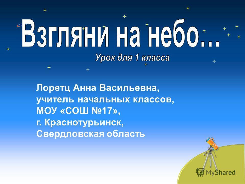 Лоретц Анна Васильевна, учитель начальных классов, МОУ «СОШ 17», г. Краснотурьинск, Свердловская область