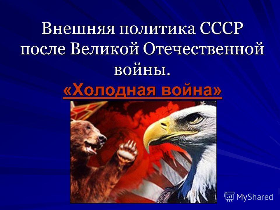Внешняя политика СССР после Великой Отечественной войны. «Холодная война»